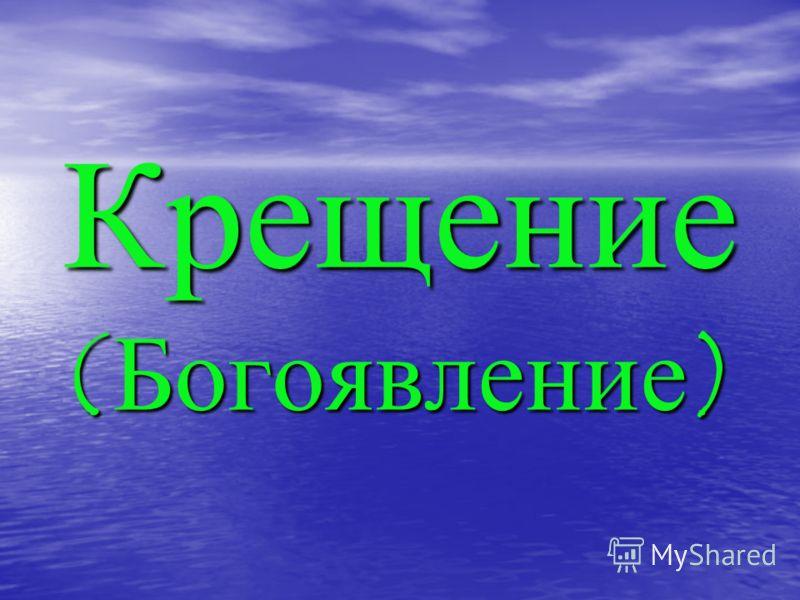 Крещение (Богоявление)
