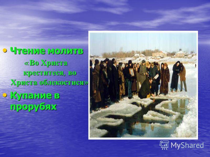 Чтение молитв Чтение молитв «Во Христа креститеся, во Христа облекостися» Купание в прорубях Купание в прорубях