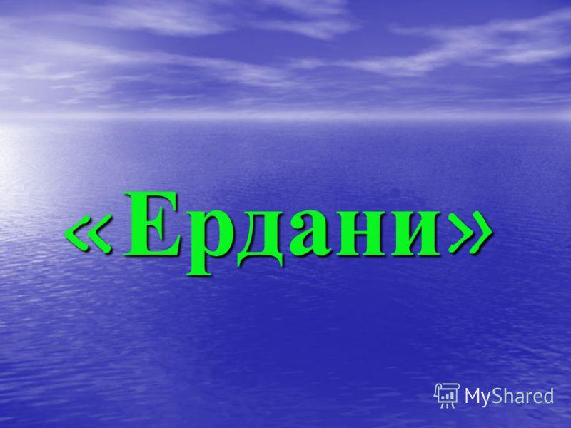 «Ердани»