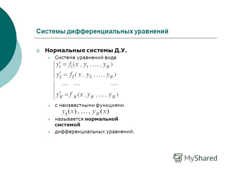 Системы дифференциальных уравнений Нормальные системы Д.У. Система уравнений вида с неизвестными функциями называется нормальной системой дифференциальных уравнений.