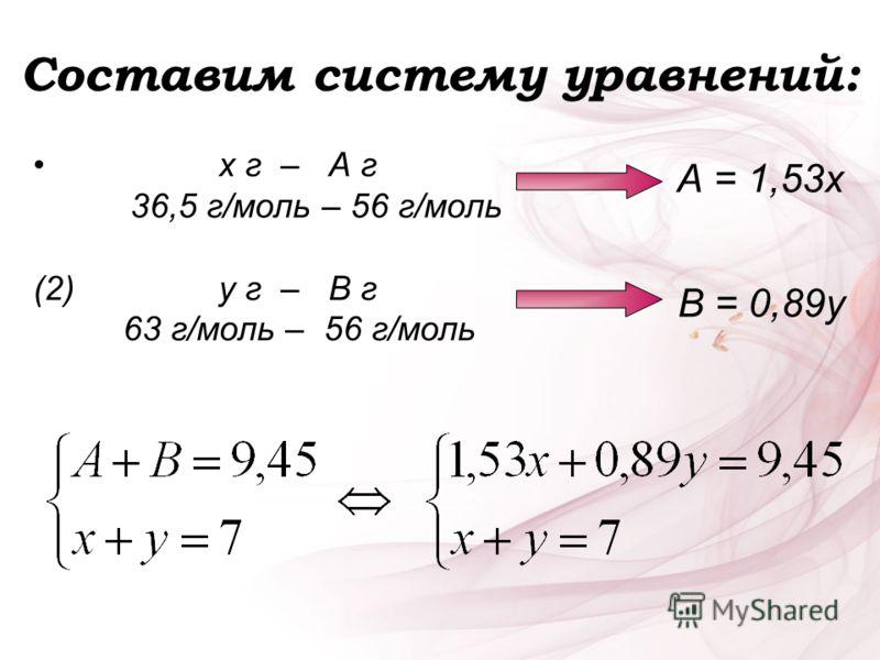Составим систему уравнений: х г – А г 36,5 г/моль – 56 г/моль (2) у г – В г 63 г/моль – 56 г/моль А = 1,53х В = 0,89у