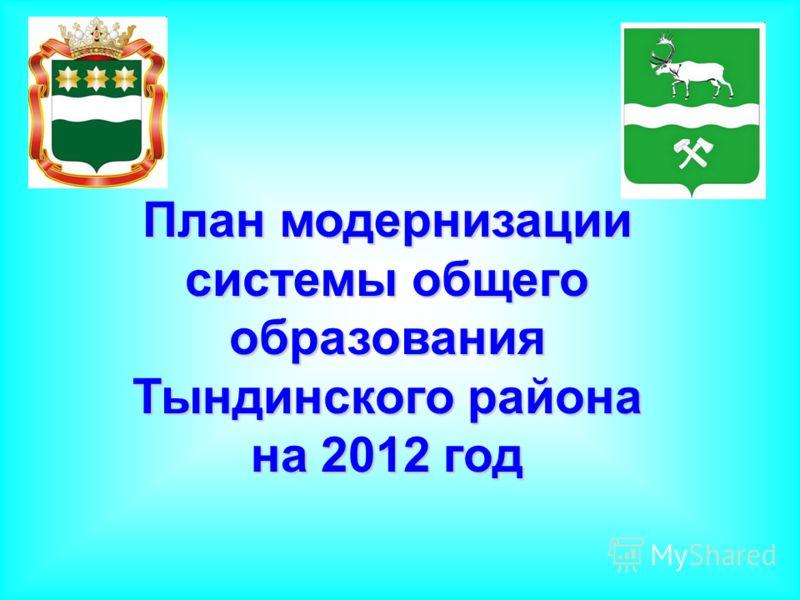 План модернизации системы общего образования Тындинского района на 2012 год