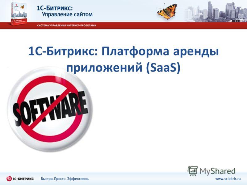 1С-Битрикс: Платформа аренды приложений (SaaS)
