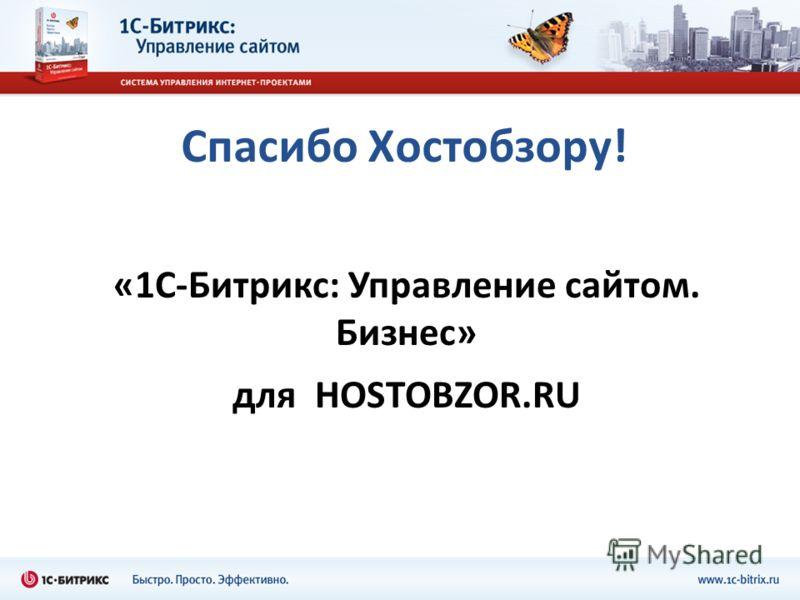 Спасибо Хостобзору! «1С-Битрикс: Управление сайтом. Бизнес» для HOSTOBZOR.RU