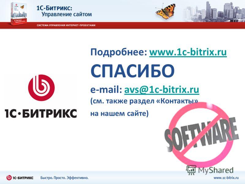 Подробнее: www.1c-bitrix.ru СПАСИБО e-mail: avs@1c-bitrix.ru (см. также раздел «Контакты» на нашем сайте)www.1c-bitrix.ruavs@1c-bitrix.ru