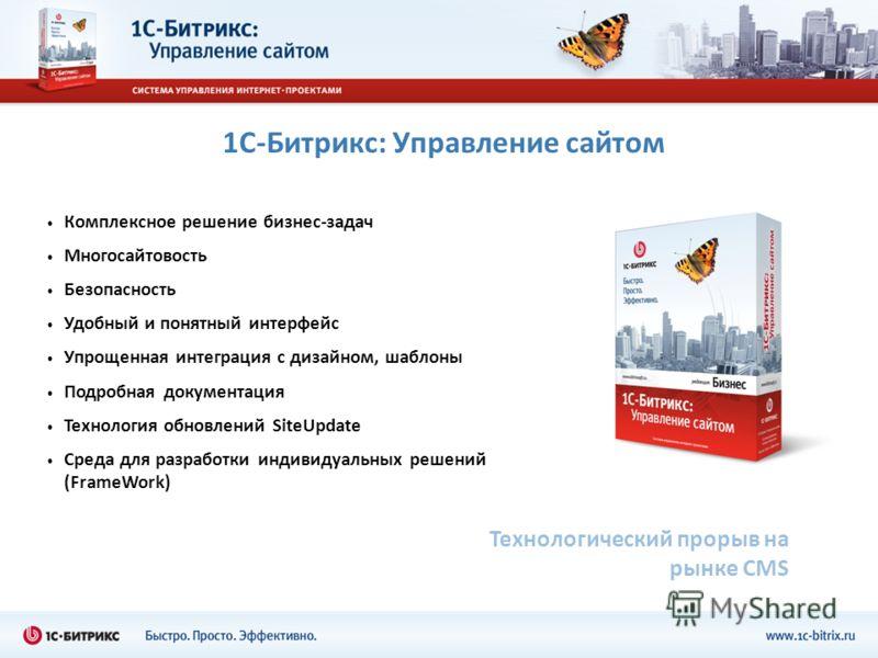 1С-Битрикс: Управление сайтом Технологический прорыв на рынке CMS Комплексное решение бизнес-задач Многосайтовость Безопасность Удобный и понятный интерфейс Упрощенная интеграция с дизайном, шаблоны Подробная документация Технология обновлений SiteUp