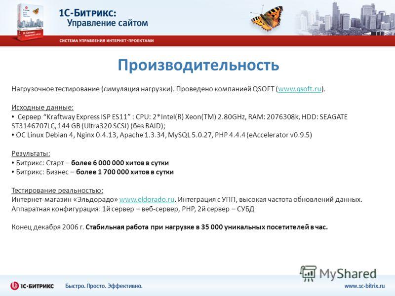 Производительность Нагрузочное тестирование (симуляция нагрузки). Проведено компанией QSOFT (www.qsoft.ru).www.qsoft.ru Исходные данные: Сервер Kraftway Express ISP ES11 : CPU: 2*Intel(R) Xeon(TM) 2.80GHz, RAM: 2076308k, HDD: SEAGATE ST3146707LC, 144