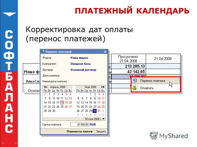 ПЛАТЕЖНЫЙ КАЛЕНДАРЬ Корректировка дат оплаты (перенос платежей)
