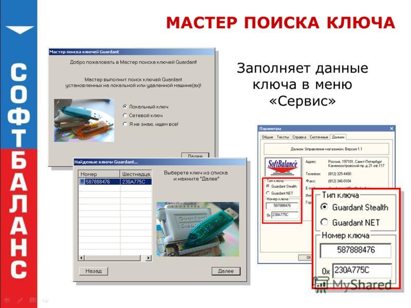 МАСТЕР ПОИСКА КЛЮЧА Заполняет данные ключа в меню «Сервис»