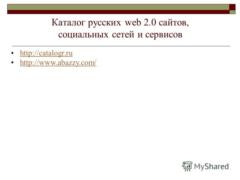 Каталог русских web 2.0 сайтов, социальных сетей и сервисов http://catalogr.ru http://www.abazzy.com/