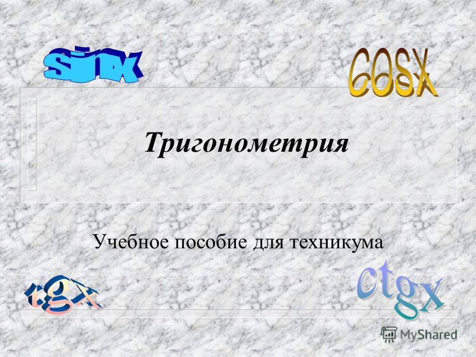 Тригонометрия Учебное пособие для техникума