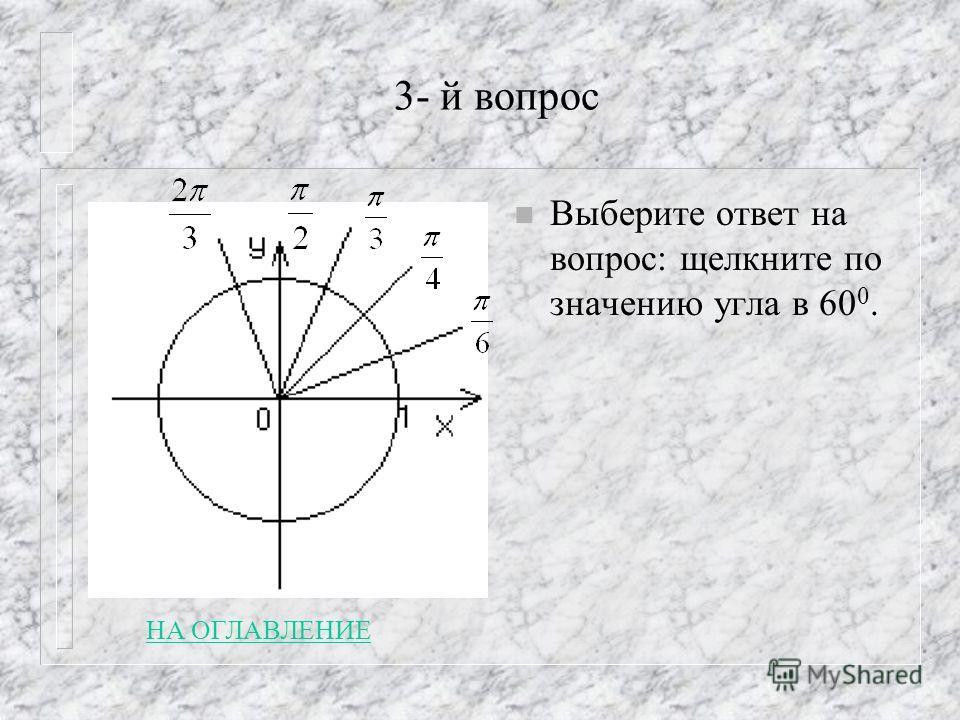 3- й вопрос n Выберите ответ на вопрос: щелкните по значению угла в 60 0. НА ОГЛАВЛЕНИЕ