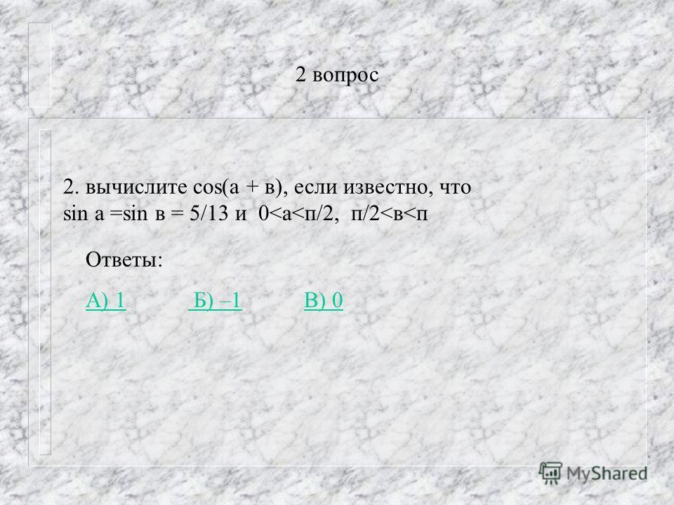 2. вычислите cos(a + в), если известно, что sin а =sin в = 5/13 и 0