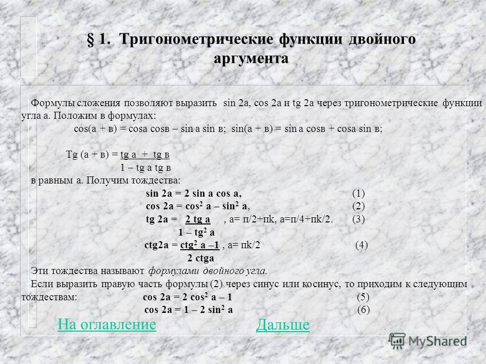 § 1. Тригонометрические функции двойного аргумента Формулы сложения позволяют выразить sin 2a, cos 2a и tg 2a через тригонометрические функции угла а. Положим в формулах: cos(a + в) = cosa cosв – sin а sin в; sin(а + в) = sin а cosв + cosa sin в; Tg