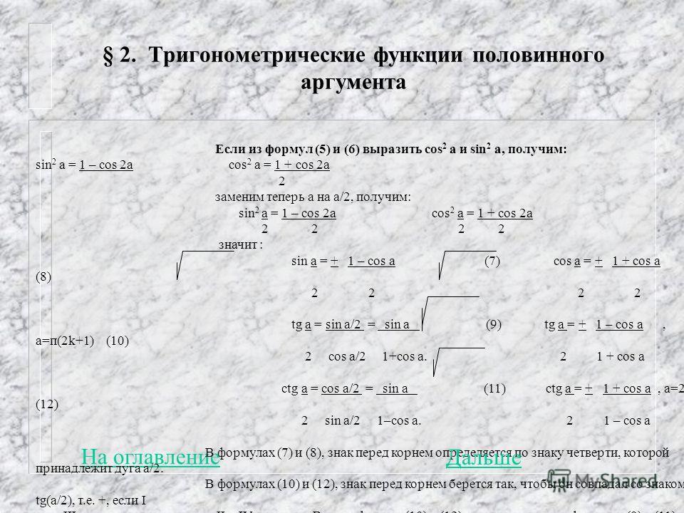 § 2. Тригонометрические функции половинного аргумента На оглавление Если из формул (5) и (6) выразить cos 2 a и sin 2 a, получим: sin 2 a = 1 – сos 2a cos 2 a = 1 + cos 2a 2 заменим теперь а на а/2, получим: sin 2 a = 1 – сos 2a cos 2 a = 1 + cos 2a