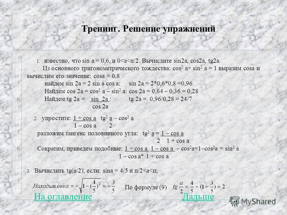 Тренинг. Решение упражнений 1. известно, что sin a = 0,6, и 0