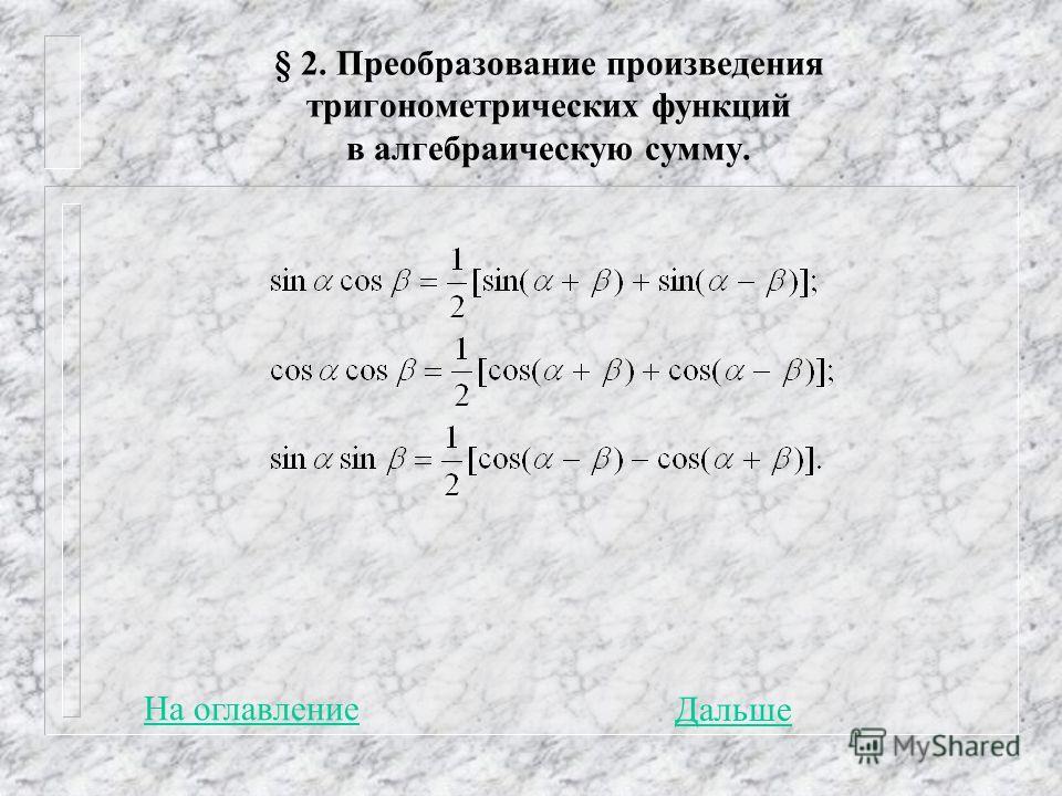§ 2. Преобразование произведения тригонометрических функций в алгебраическую сумму. Дальше На оглавление