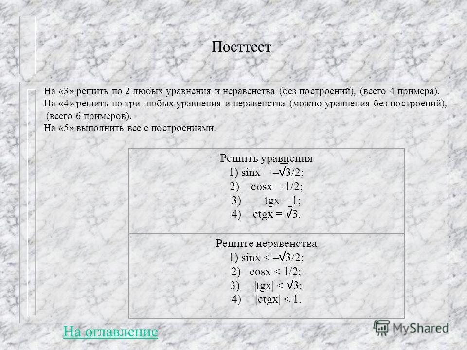 Посттест На «3» решить по 2 любых уравнения и неравенства (без построений), (всего 4 примера). На «4» решить по три любых уравнения и неравенства (можно уравнения без построений), (всего 6 примеров). На «5» выполнить все с построениями. Решить уравне