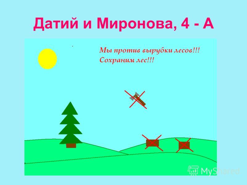 Датий и Миронова, 4 - А