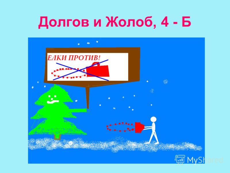 Долгов и Жолоб, 4 - Б