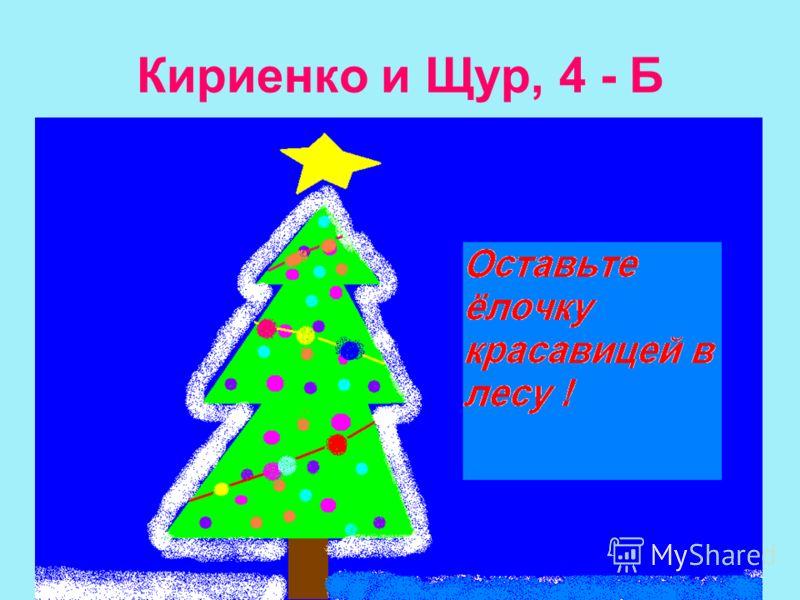 Кириенко и Щур, 4 - Б