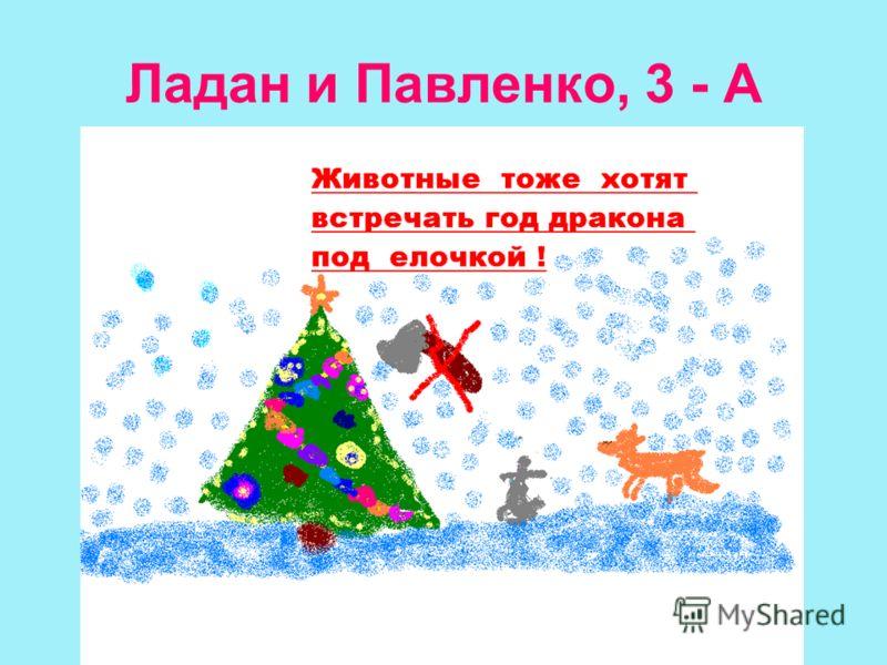 Ладан и Павленко, 3 - А