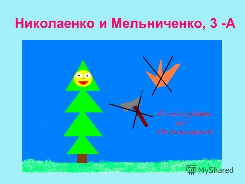 Николаенко и Мельниченко, 3 -А