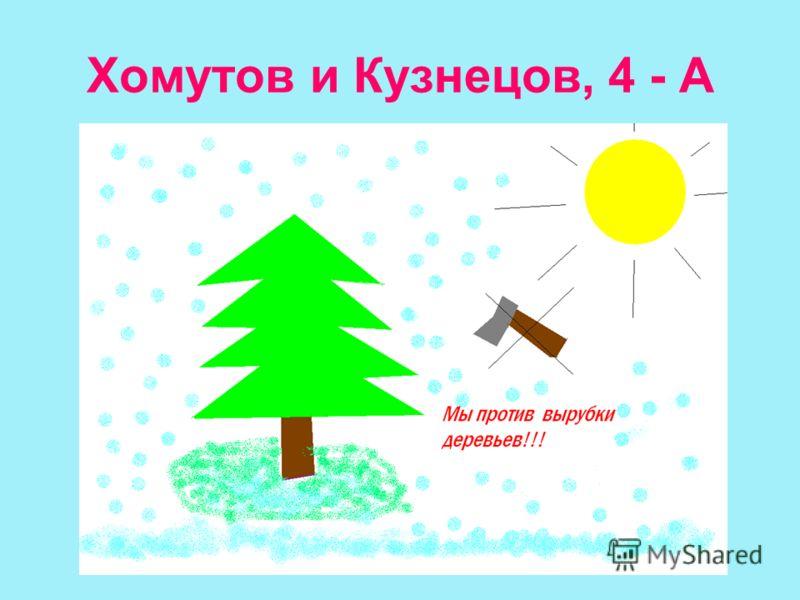 Хомутов и Кузнецов, 4 - А