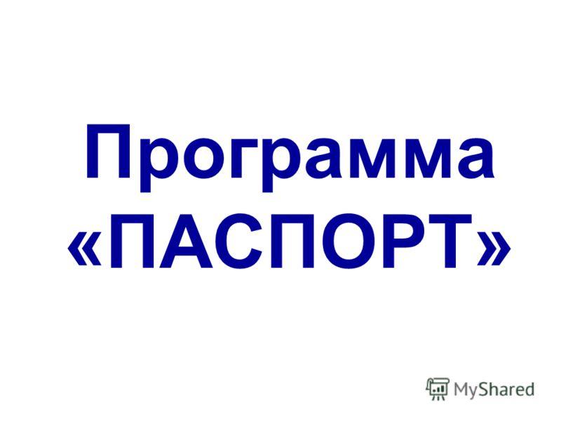 Программа «ПАСПОРТ»