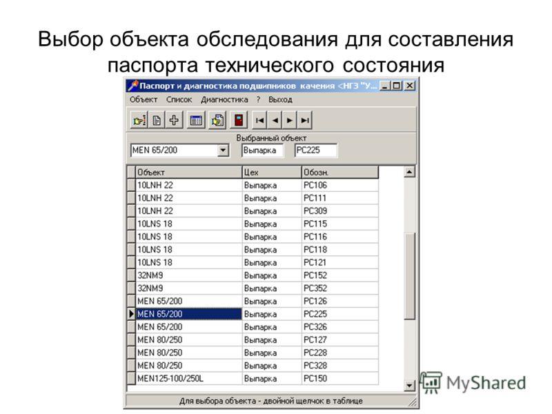 Выбор объекта обследования для составления паспорта технического состояния