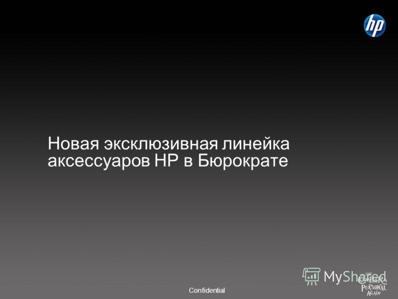 Confidential Новая эксклюзивная линейка аксессуаров НР в Бюрократе