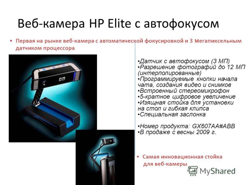Веб-камера HP Elite с автофокусом Датчик с автофокусом (3 МП) Разрешение фотографий до 12 МП (интерполированные) Программируемые кнопки начала чата, создания видео и снимков Встроенный стереомикрофон 5-кратное цифровое увеличение Изящная стойка для у