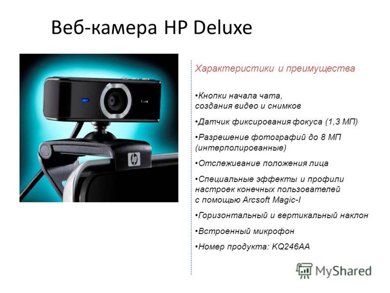 Веб-камера HP Deluxe Характеристики и преимущества Кнопки начала чата, создания видео и снимков Датчик фиксирования фокуса (1,3 МП) Разрешение фотографий до 8 МП (интерполированные) Отслеживание положения лица Специальные эффекты и профили настроек к