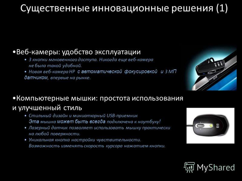 3 HP Private Существенные инновационные решения (1) Веб-камеры: удобство эксплуатации 3 кнопки мгновенного доступа. Никогда еще веб-камера не была такой удобной. Новая веб-камера HP с автоматической фокусировкой и 3 M П датчиком, впервые на рынке. Ко