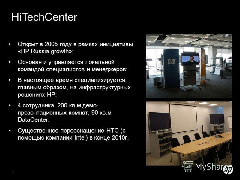 10 HiTechCenter Открыт в 2005 году в рамках инициативы «HP Russia growth»; Основан и управляется локальной командой специалистов и менеджеров; В настоящее время специализируется, главным образом, на инфраструктурных решениях HP; 4 сотрудника, 200 кв.