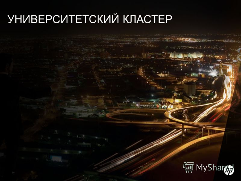 © Copyright 2011 Hewlett-Packard Development Company, L.P. 12 ©2010 Hewlett-Packard Development Company УНИВЕРСИТЕТСКИЙ КЛАСТЕР