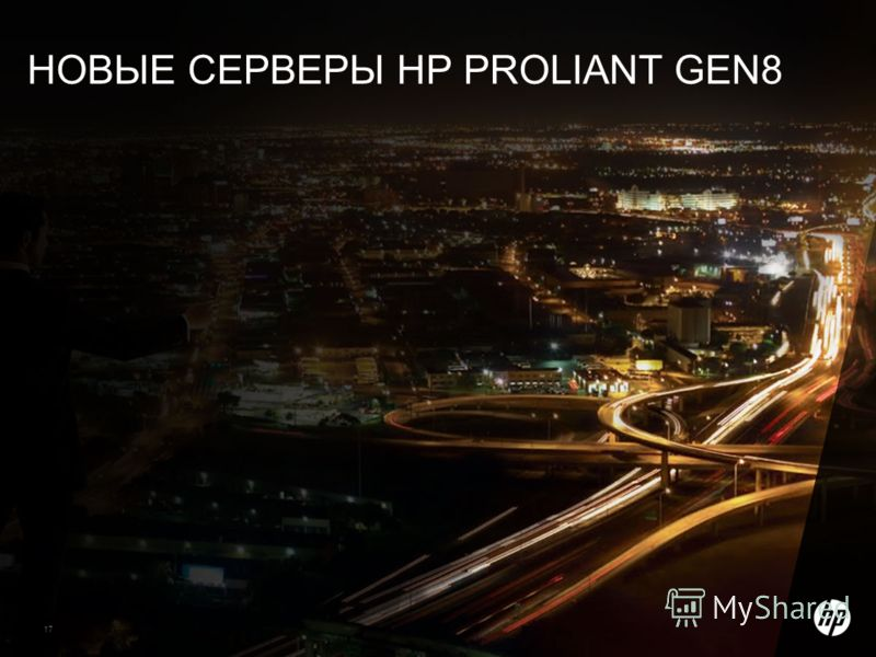 © Copyright 2011 Hewlett-Packard Development Company, L.P. 17 ©2010 Hewlett-Packard Development Company НОВЫЕ СЕРВЕРЫ HP PROLIANT GEN8