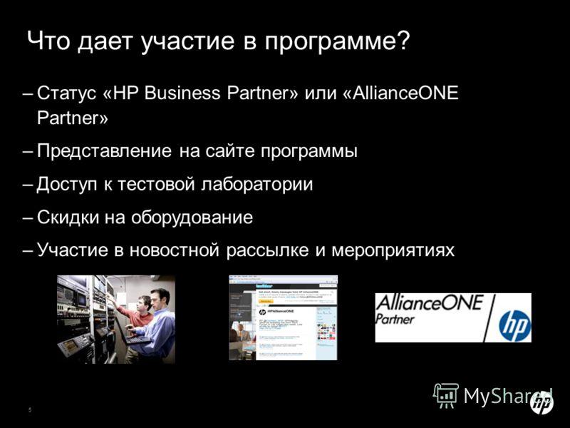5 Что дает участие в программе? –Статус «HP Business Partner» или «AllianceONE Partner» –Представление на сайте программы –Доступ к тестовой лаборатории –Скидки на оборудование –Участие в новостной рассылке и мероприятиях