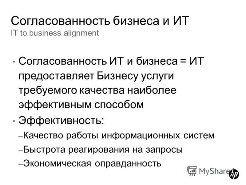 Согласованность ИТ и бизнеса = ИТ предоставляет Бизнесу услуги требуемого качества наиболее эффективным способом Эффективность: – Качество работы информационных систем – Быстрота реагирования на запросы – Экономическая оправданность Согласованность б