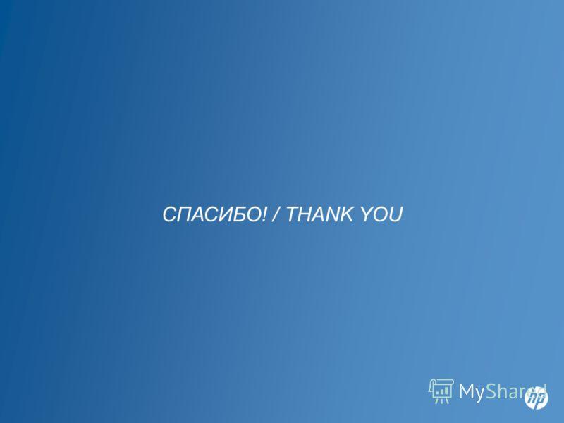 СПАСИБО! / THANK YOU