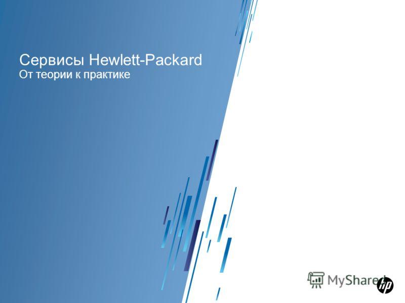 Сервисы Hewlett-Packard От теории к практике