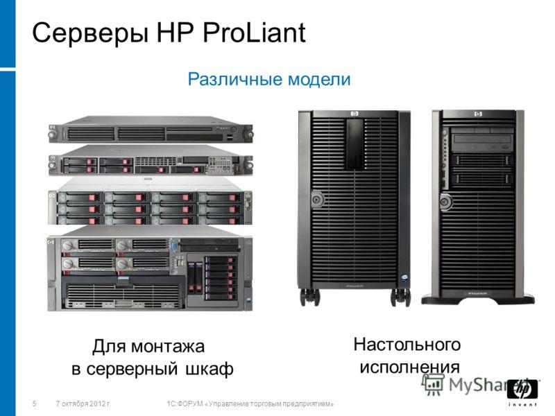 528 августа 2012 г.1C:ФОРУМ «Управление торговым предприятием» Серверы HP ProLiant Для монтажа в серверный шкаф Настольного исполнения Различные модели
