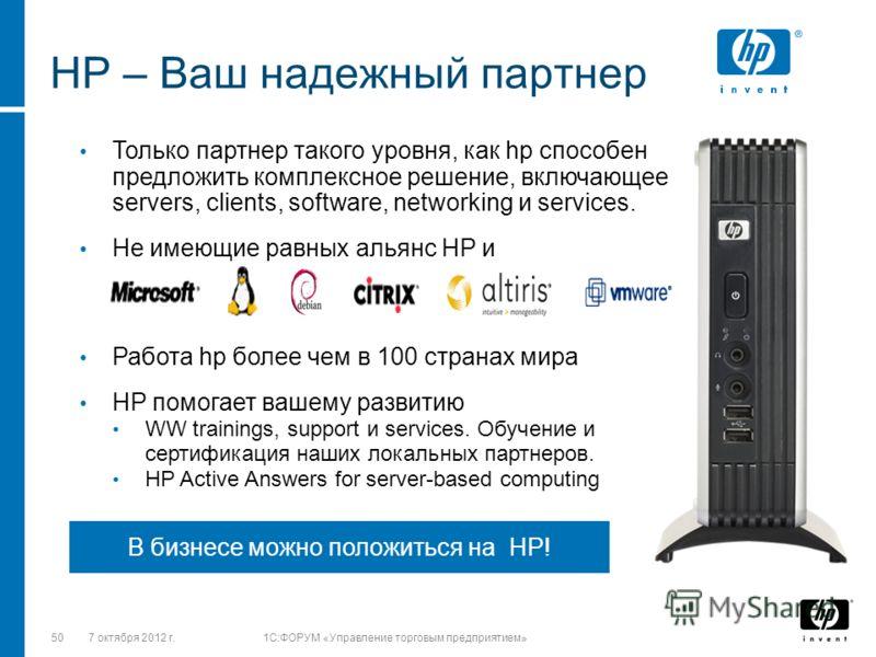 5028 августа 2012 г.1C:ФОРУМ «Управление торговым предприятием» Только партнер такого уровня, как hp способен предложить комплексное решение, включающее servers, clients, software, networking и services. Не имеющие равных альянс HP и Работа hp более