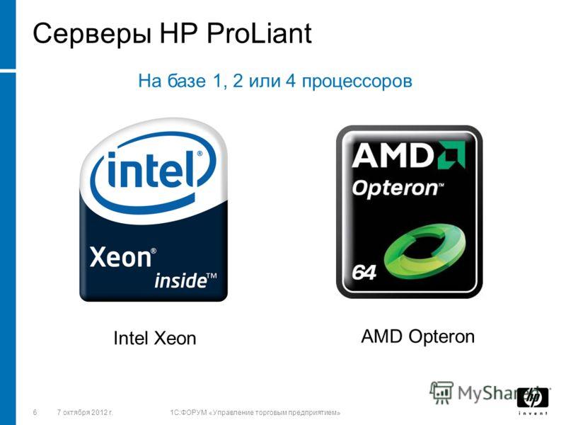 628 августа 2012 г.1C:ФОРУМ «Управление торговым предприятием» Серверы HP ProLiant Intel Xeon AMD Opteron На базе 1, 2 или 4 процессоров