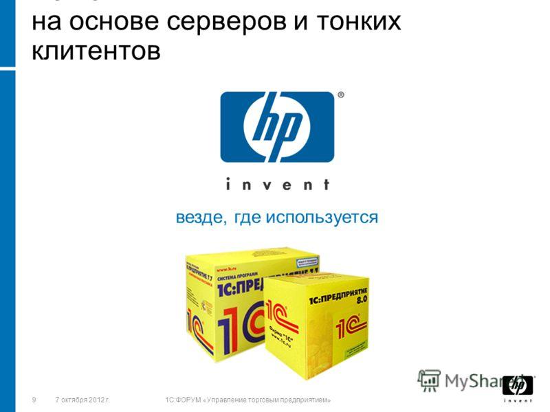 928 августа 2012 г.1C:ФОРУМ «Управление торговым предприятием» Решения HP на основе серверов и тонких клитентов везде, где используется