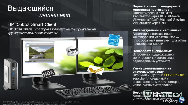 © Copyright 2010 Hewlett-Packard Development Company, L.P. 14 HP Smart Clients это дорога к доступности и уникальным функциональным возможностям 1 EPEAT® registered where applicable/supported, see www.epeat.net for registration status by country 2Int