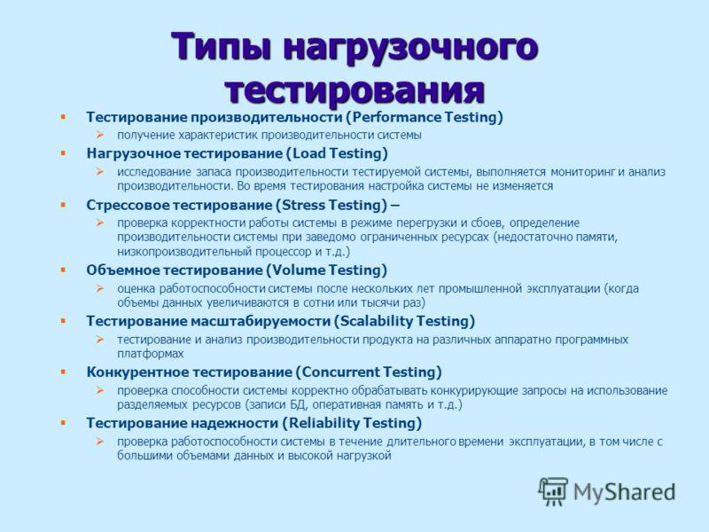 Типы нагрузочного тестирования Тестирование производительности (Performance Testing) получение характеристик производительности системы Нагрузочное тестирование (Load Testing) исследование запаса производительности тестируемой системы, выполняется мо