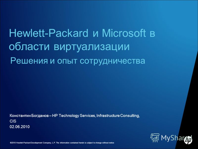 ©2010 Hewlett-Packard Development Company, L.P. The information contained herein is subject to change without notice Константин Богданов – HP Technology Services, Infrastructure Consulting, CIS 02.06.2010 Hewlett-Packard и Microsoft в области виртуал