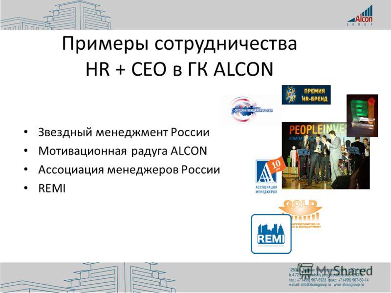 Примеры сотрудничества HR + CEO в ГК ALCON Звездный менеджмент России Мотивационная радуга ALCON Ассоциация менеджеров России REMI