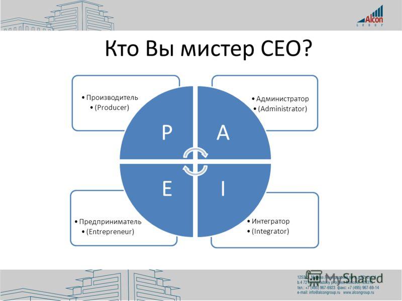 Интегратор (Integrator) Предприниматель (Entrepreneur) Администратор (Administrator) Производитель (Producer) PA IE Кто Вы мистер CEO?
